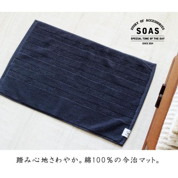 今治産 バスマット 60×40cm 足拭きマット ボーダー 国産 マット シンプル  綿100% 日本製 洗える 新生活 fofoca|fofoca|06