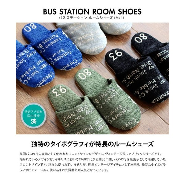 スリッパ ルームシューズ BUS STATION(M〜L)  バスステーション 参観日 おしゃれ メンズ レディース かわいい ギフト 来客用 fofoca|fofoca|02
