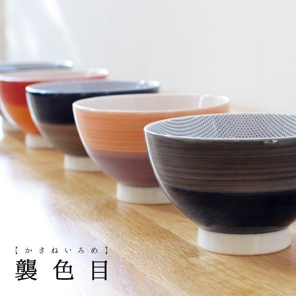【SALE】波佐見焼 茶碗 襲色目(かさねいろめ)|fofoca