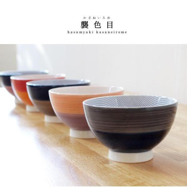 【SALE】波佐見焼 茶碗 襲色目(かさねいろめ)|fofoca|02