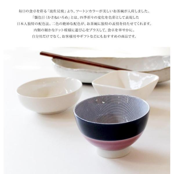 【SALE】波佐見焼 茶碗 襲色目(かさねいろめ)|fofoca|03