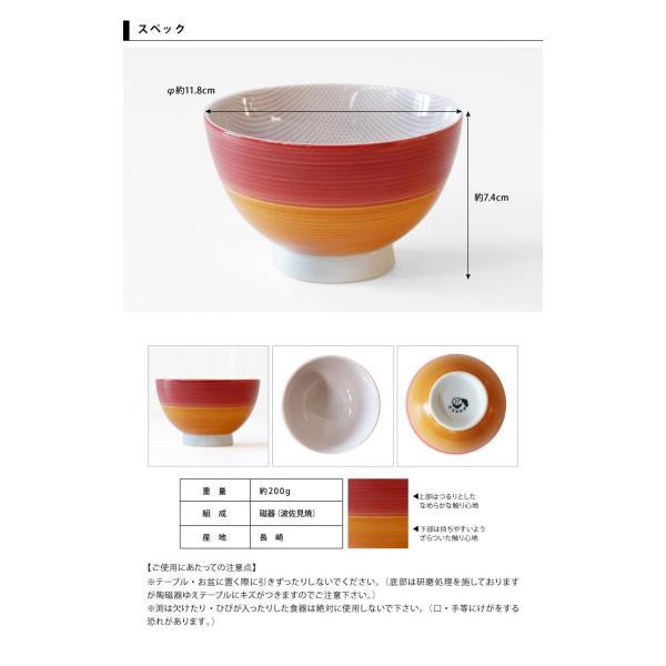 【SALE】波佐見焼 茶碗 襲色目(かさねいろめ)|fofoca|05