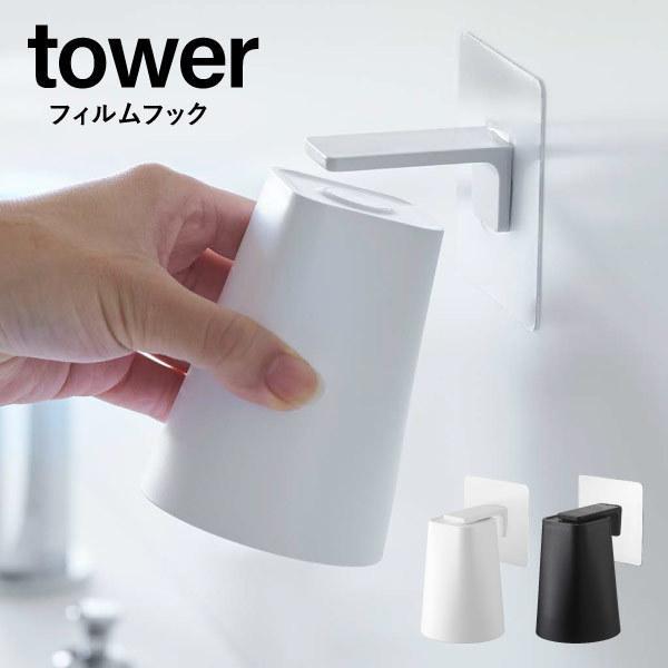 フィルムフック マグネット タンブラー タワー tower 壁付け 貼ってはがせる タンブラー コップ収納 洗面台 浴室 浮かせる収納 山崎実業 YAMAZAKI