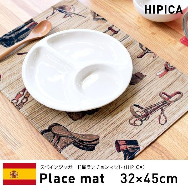 スペインジャガード(HIPICA)ランチョンマット テーブルマット  アウトドア インテリア キッチン スペイン キャンプ おしゃれ かわいい  グッズ|fofoca