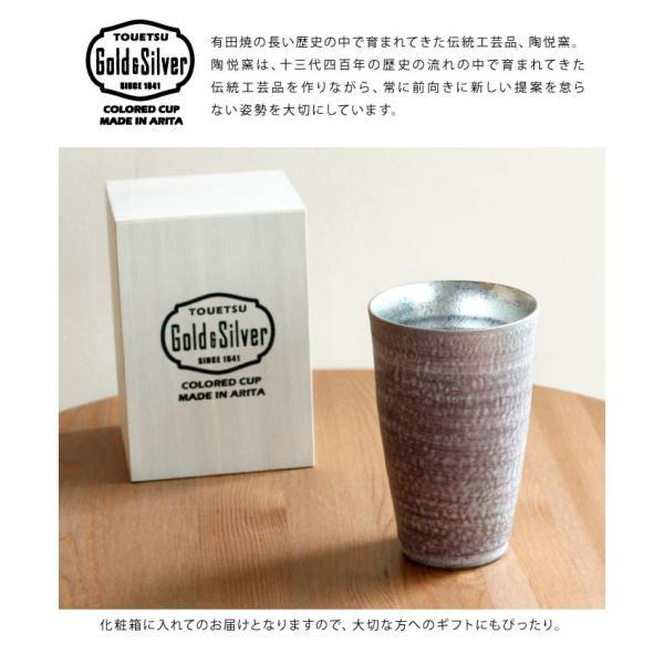 有田焼 陶悦窯 タンブラー ミスト 化粧箱入り|fofoca|03