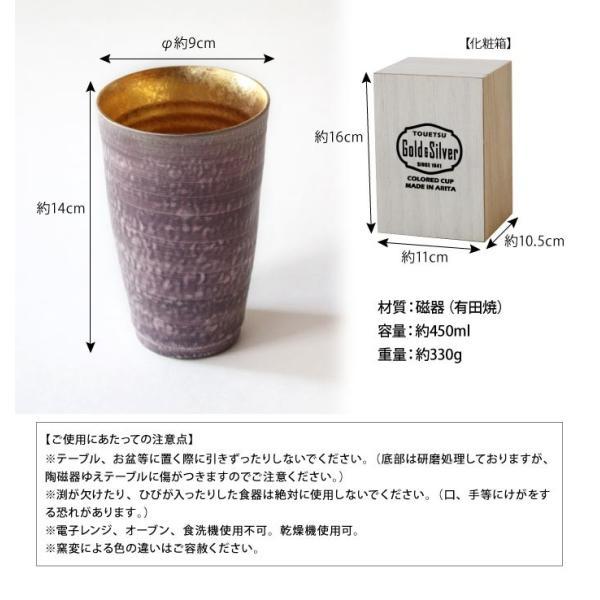有田焼 陶悦窯 タンブラー ミスト 化粧箱入り|fofoca|04