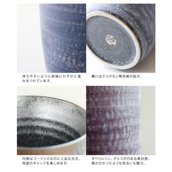 有田焼 陶悦窯 タンブラー ミスト 化粧箱入り|fofoca|05