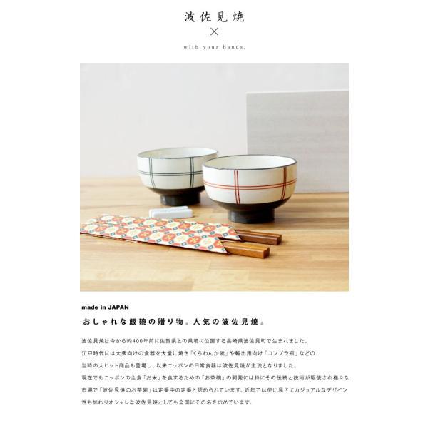 チェック ペア 飯碗 (箸・箸置付)木箱入 食器 茶碗 陶器 箸 箸置き キッチン 日本製 北欧 デザイン かわいい おしゃれ ギフト プレゼント fofoca|fofoca|02