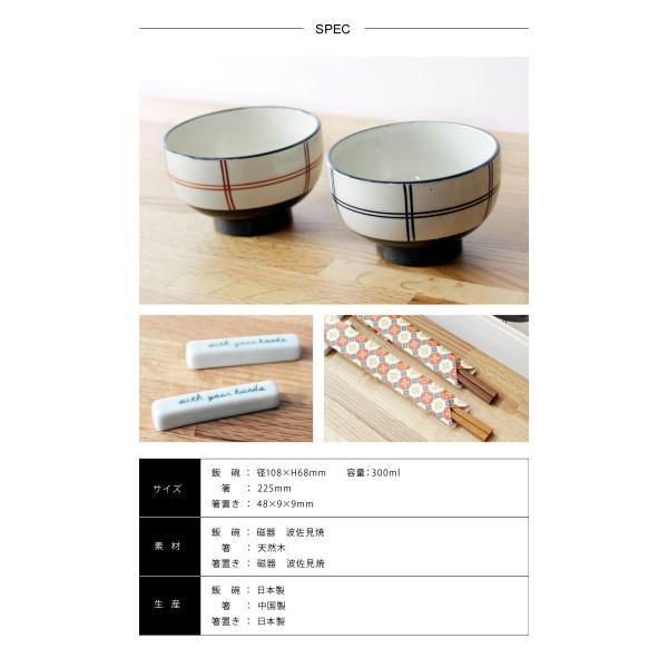 チェック ペア 飯碗 (箸・箸置付)木箱入 食器 茶碗 陶器 箸 箸置き キッチン 日本製 北欧 デザイン かわいい おしゃれ ギフト プレゼント fofoca|fofoca|04