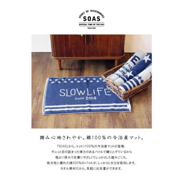 バスマット キッチンマット SOAS 今治マット 約60×40cm  今治  綿 おしゃれ 日本製  洗える 洗面所 足ふきマット タオルマット fofoca|fofoca|02
