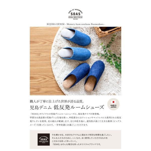 スリッパ ルームシューズ おしゃれ 来客用 日本製 児島 デニム  M L 室内 ネイビー ブルー 低反発 スエード メンズ レディース 通年|fofoca|02