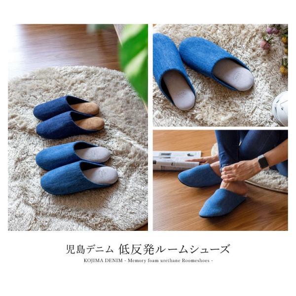 スリッパ ルームシューズ おしゃれ 来客用 日本製 児島 デニム  M L 室内 ネイビー ブルー 低反発 スエード メンズ レディース 通年|fofoca|13
