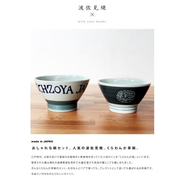 くらわんか茶碗 ヤパンセ・CPD ペア くらわんか碗セット 波佐見焼 食器 磁器 キッチン 日本製 かわいい おしゃれ ギフト プレゼント fofoca|fofoca|02