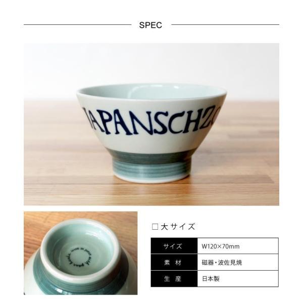 くらわんか茶碗 ヤパンセ・CPD ペア くらわんか碗セット 波佐見焼 食器 磁器 キッチン 日本製 かわいい おしゃれ ギフト プレゼント fofoca|fofoca|04