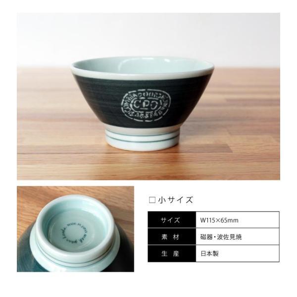 くらわんか茶碗 ヤパンセ・CPD ペア くらわんか碗セット 波佐見焼 食器 磁器 キッチン 日本製 かわいい おしゃれ ギフト プレゼント fofoca|fofoca|05