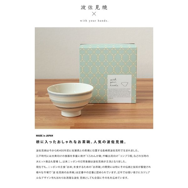 波佐見焼 ニットライン MASU入り碗 (青) 食器 茶碗 磁器 枡 キッチン 日本製 北欧 デザイン かわいい おしゃれ ギフト プレゼント fofoca|fofoca|02