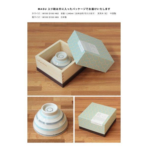 波佐見焼 ニットライン MASU入り碗 (青) 食器 茶碗 磁器 枡 キッチン 日本製 北欧 デザイン かわいい おしゃれ ギフト プレゼント fofoca|fofoca|05