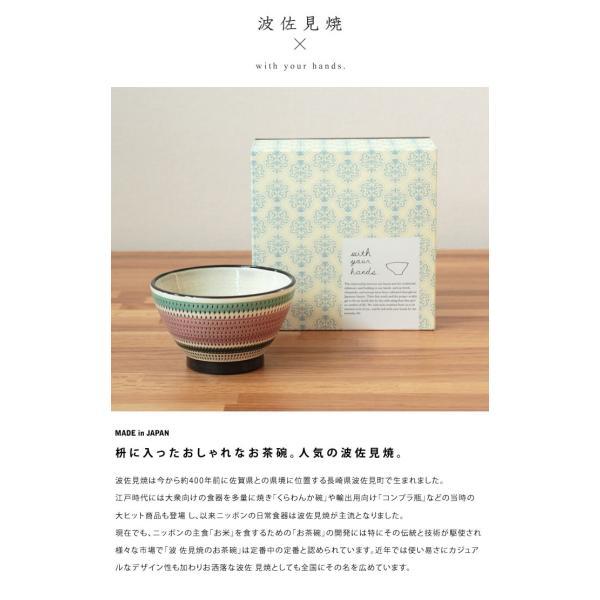 波佐見焼 グレープ MASU入り碗 食器 茶碗 磁器 枡 キッチン 日本製 北欧 デザイン かわいい おしゃれ ギフト プレゼント fofoca|fofoca|02