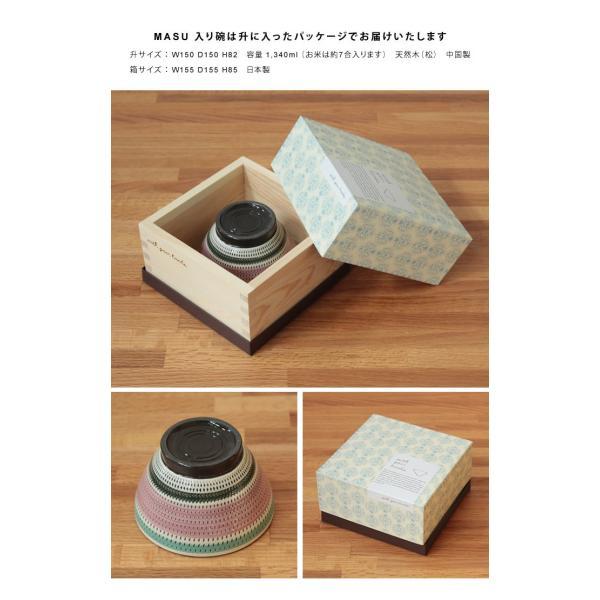 波佐見焼 グレープ MASU入り碗 食器 茶碗 磁器 枡 キッチン 日本製 北欧 デザイン かわいい おしゃれ ギフト プレゼント fofoca|fofoca|05