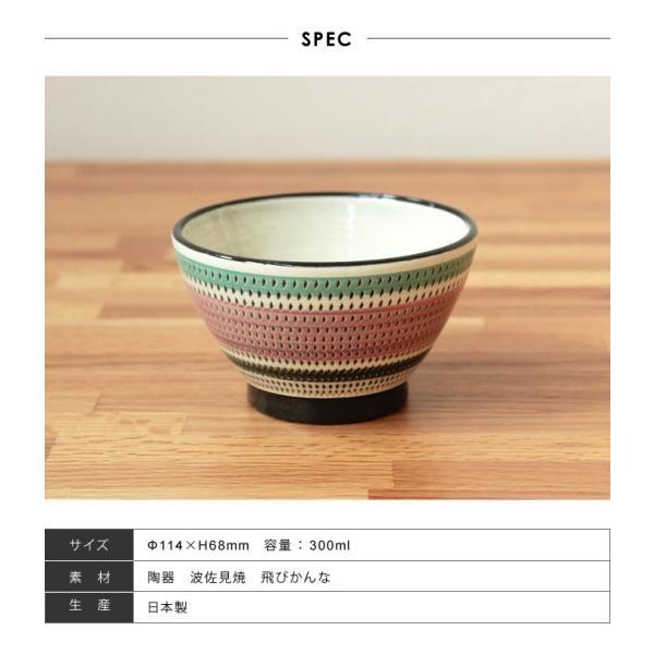 波佐見焼 グレープ MASU入り碗 食器 茶碗 磁器 枡 キッチン 日本製 北欧 デザイン かわいい おしゃれ ギフト プレゼント fofoca|fofoca|06