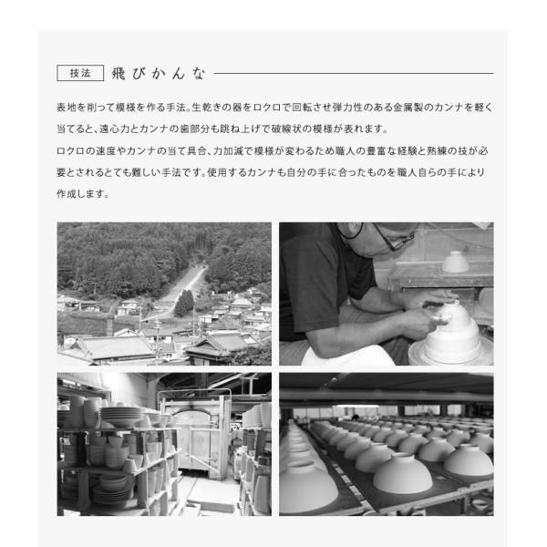 波佐見焼 スパイラル MASU入り碗 食器 茶碗 磁器 枡 キッチン 日本製 北欧 デザイン かわいい おしゃれ ギフト プレゼント fofoca|fofoca|04