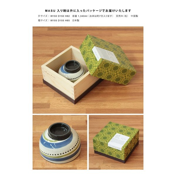 波佐見焼 スパイラル MASU入り碗 食器 茶碗 磁器 枡 キッチン 日本製 北欧 デザイン かわいい おしゃれ ギフト プレゼント fofoca|fofoca|05