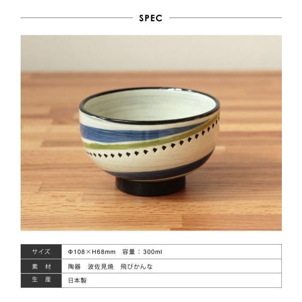 波佐見焼 スパイラル MASU入り碗 食器 茶碗 磁器 枡 キッチン 日本製 北欧 デザイン かわいい おしゃれ ギフト プレゼント fofoca|fofoca|06