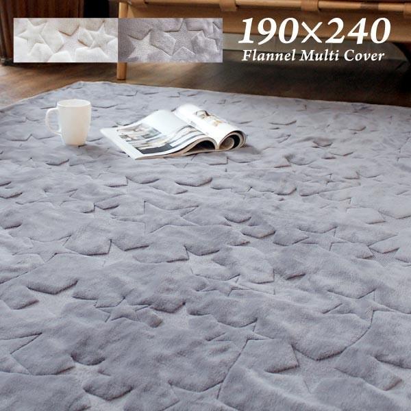 【SALE】マルチカバー フランネル スター 長方形 約190×240cm 起毛 星 ソファー ベッド カバー こたつ 上掛け 暖かい 冬