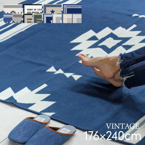 ラグマット カーペット 洗える おしゃれ 日本製 ヴィンテージ 176×240cm ホットカーペット 対応 リビング 洗える国産ラグ 春夏 約3畳|fofoca
