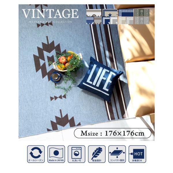 ラグマット カーペット 洗える おしゃれ 日本製 ヴィンテージ 176×176cm  ホットカーペット 対応 リビング 洗える国産ラグ 春夏 約2畳|fofoca|02