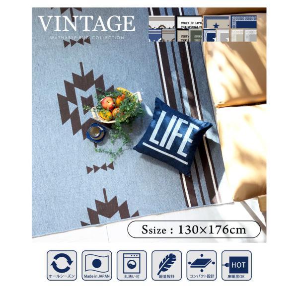 ラグマット カーペット 洗える おしゃれ 日本製 130×176cm ヴィンテージ ホットカーペット対応 リビング 洗える国産ラグ 春夏 約1.5畳|fofoca|02