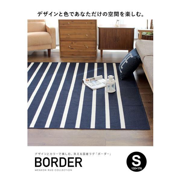 ラグマット カーペット 洗える おしゃれ 日本製 130×176cm ホットカーペット 対応 シンプル ボーダー 絨毯 リビング 洗える国産ラグ 春夏 約1.5畳|fofoca|12
