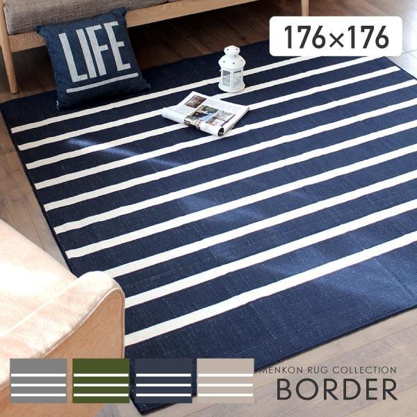 ラグマット カーペット 洗える おしゃれ 日本製 176×176cm ホットカーペット 対応 ボーダー 丸洗いok 絨毯 正方形 リビング 洗える国産ラグ 約2畳 春夏 fofoca