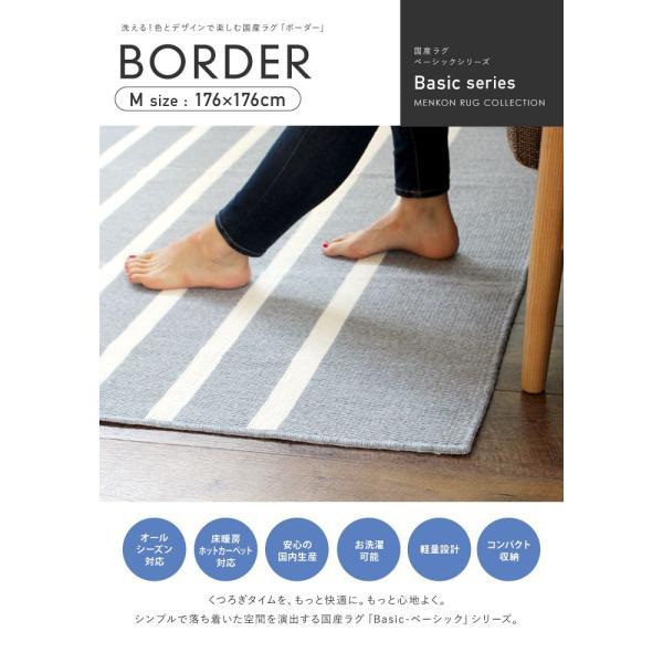 ラグマット カーペット 洗える おしゃれ 日本製 176×176cm ホットカーペット 対応 ボーダー 丸洗いok 絨毯 正方形 リビング 洗える国産ラグ 約2畳 春夏 fofoca 02