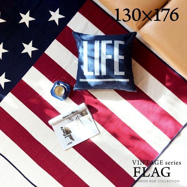 ラグマット カーペット 洗える おしゃれ 日本製 130×176cm ホットカーペット 対応 フラッグ アメリカン 星条旗 リビング 洗える国産ラグ 春夏 約1.5畳 fofoca