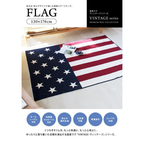ラグマット カーペット 洗える おしゃれ 日本製 130×176cm ホットカーペット 対応 フラッグ アメリカン 星条旗 リビング 洗える国産ラグ 春夏 約1.5畳 fofoca 02
