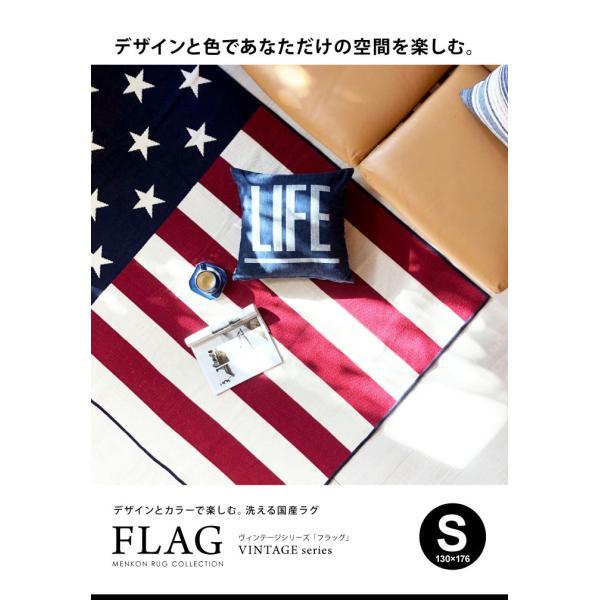 ラグマット カーペット 洗える おしゃれ 日本製 130×176cm ホットカーペット 対応 フラッグ アメリカン 星条旗 リビング 洗える国産ラグ 春夏 約1.5畳 fofoca 06