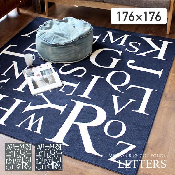 ラグマット カーペット 洗える おしゃれ 日本製 176×176cm ホットカーペット 対応 レターズ 英字 正方形 丸洗いok 絨毯 リビング 洗える国産ラグ 約2畳|fofoca