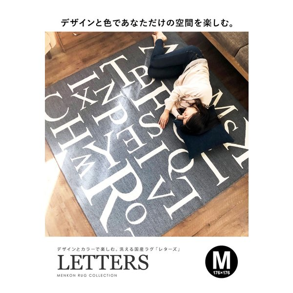 ラグマット カーペット 洗える おしゃれ 日本製 176×176cm ホットカーペット 対応 レターズ 英字 正方形 丸洗いok 絨毯 リビング 洗える国産ラグ 約2畳|fofoca|10