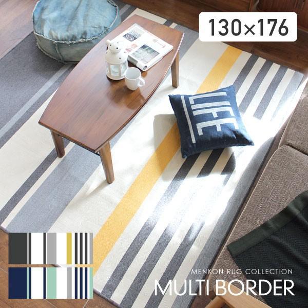 ラグマット カーペット 洗える おしゃれ 日本製 130×176cm ホットカーペット 対応 マルチボーダー 丸洗いok 絨毯 リビング 洗える国産ラグ 約1.5畳|fofoca
