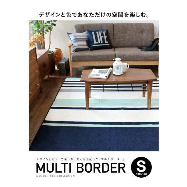 ラグマット カーペット 洗える おしゃれ 日本製 130×176cm ホットカーペット 対応 マルチボーダー 丸洗いok 絨毯 リビング 洗える国産ラグ 約1.5畳|fofoca|11