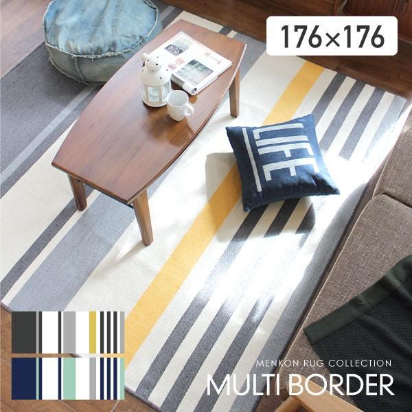 ラグマット カーペット 洗える おしゃれ 日本製 176×176cm ホットカーペット 対応 マルチボーダー 正方形 丸洗いok 絨毯 リビング 洗える国産ラグ 約2畳|fofoca
