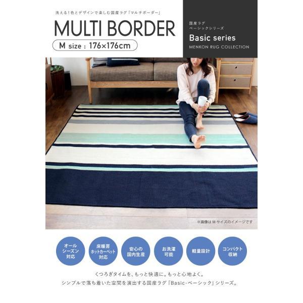 ラグマット カーペット 洗える おしゃれ 日本製 176×176cm ホットカーペット 対応 マルチボーダー 正方形 丸洗いok 絨毯 リビング 洗える国産ラグ 約2畳|fofoca|02