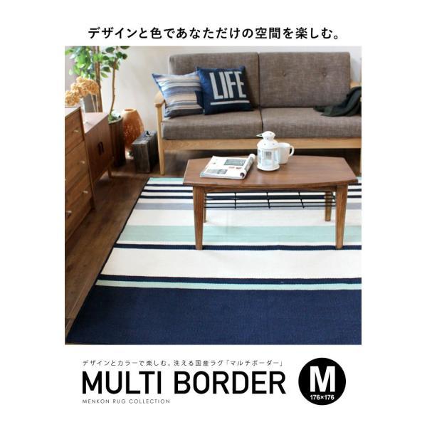 ラグマット カーペット 洗える おしゃれ 日本製 176×176cm ホットカーペット 対応 マルチボーダー 正方形 丸洗いok 絨毯 リビング 洗える国産ラグ 約2畳|fofoca|11
