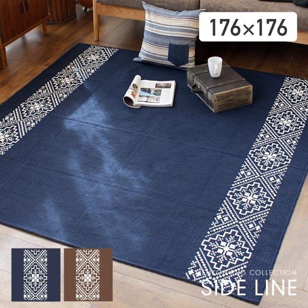 ラグ マット カーペット 洗える おしゃれ 日本製 176×176cm サイドライン 絨毯 洗える国産ラグ 約2畳 夏用 軽量|fofoca