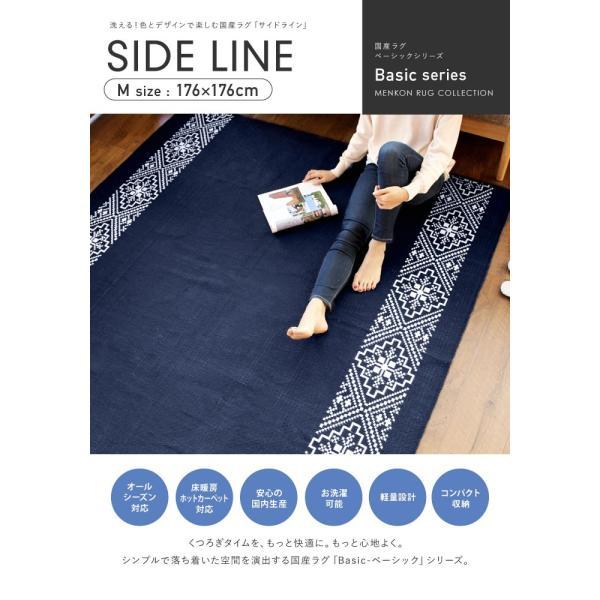 ラグ マット カーペット 洗える おしゃれ 日本製 176×176cm サイドライン 絨毯 洗える国産ラグ 約2畳 夏用 軽量|fofoca|02