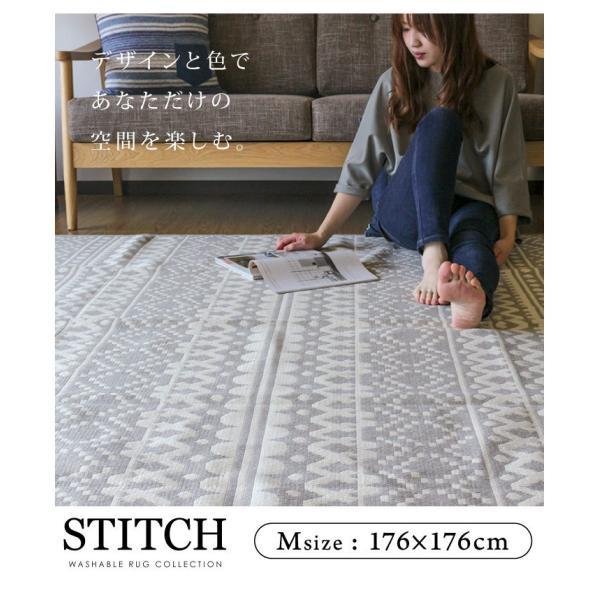 ラグマット カーペット 洗える 北欧 おしゃれ 日本製 176×176cm ホットカーペット 対応 ステッチ 丸洗いok 絨毯 正方形 リビング 洗える国産ラグ 約2畳 fofoca 11