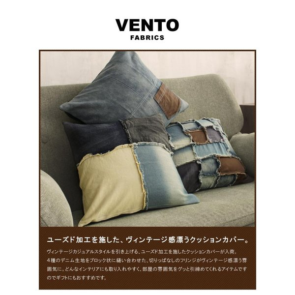 クッション クッションカバー VENTO ブロック 45×45cm ヴィンテージ デニム ユーズド おしゃれ fofoca|fofoca|02
