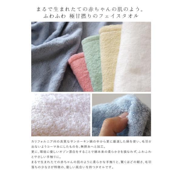 今治 タオル  ふわふわ極甘 フェイスタオル  (約34×85cm)  渡辺パイル ふわふわ 柔らか 上質  ベビー ギフト  贈答 国産 日本製 fofoca|fofoca|02