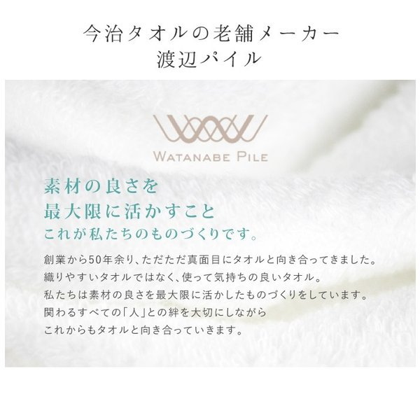 今治 タオル  ふわふわ極甘 フェイスタオル  (約34×85cm)  渡辺パイル ふわふわ 柔らか 上質  ベビー ギフト  贈答 国産 日本製 fofoca|fofoca|05